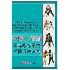 THE FIRST INTERNATIONAL NIANSHOU-TYPW OF YOUGCHUNQUAN GUNGFU ARENA TOURNAMENT OF CHINA (DISC 9-12)