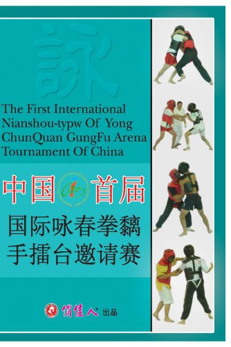 THE FIRST INTERNATIONAL NIANSHOU-TYPW OF YOUGCHUNQUAN GUNGFU ARENA TOURNAMENT OF CHINA (DISC 9-12)