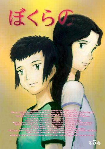 Bokura No DVD 5