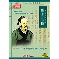 Well-known Cultural Literates of China: Mo Zi Cheng Hao and Cheng Yi