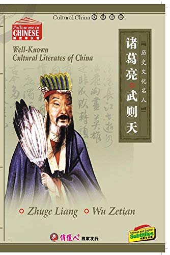 Well Known Cultural Literates of China: Zhuge Liang Wu Zetian
