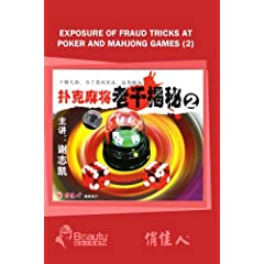 Exposure of Fraud Tricks At Poker and Mahjong Games (2)