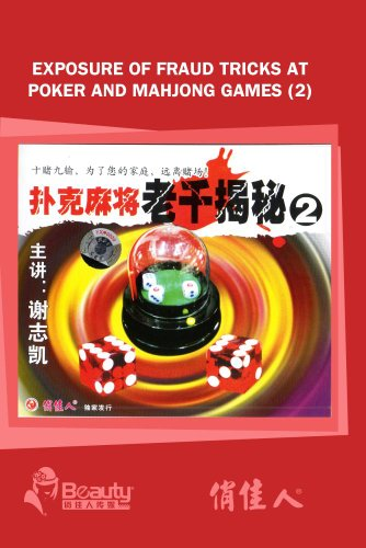 Exposure of Fraud Tricks At Poker and Mahjong Games (2)