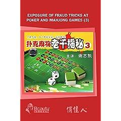 Exposure of Fraud Tricks At Poker and Mahjong Games (3)