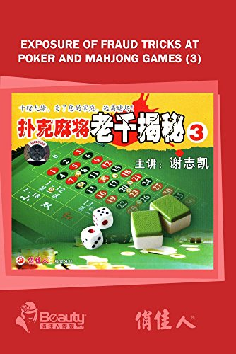 Exposure of Fraud Tricks At Poker and Mahjong Games (3)