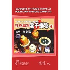 Exposure of Fraud Tricks At Poker and Mahjong Games (4)