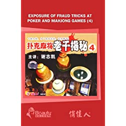 Exposure of Fraud Tricks At Poker and Mahjong Games (4)