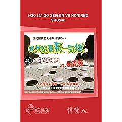 I-go (1) Go Seigen vs Honinbo Shusai