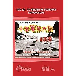 I-go (2)  Go Seigen vs Fujisawa Kuranosuke