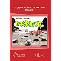 I-go (3) Lin Haifeng vs Takemiya Masaki