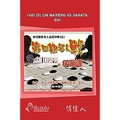 I-go (5) Lin Haifeng vs Sakata Eio