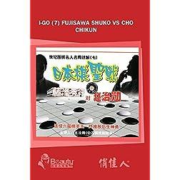 I-go (7) Fujisawa Shuko vs Cho Chikun