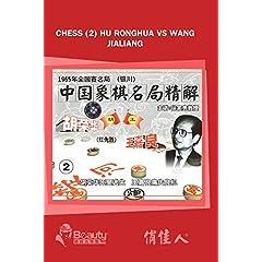 Chess (2) Hu Ronghua vs Wang Jialiang