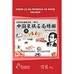 Chess (2) Hu Ronghua vs Wang Jialiang
