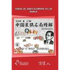 Chess (5) Zhao Guorong vs Liu Dahua