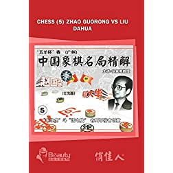 Chess (5) Zhao Guorong vs Liu Dahua