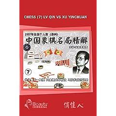 Chess (7) Lv Qin vs Xu Yinchuan