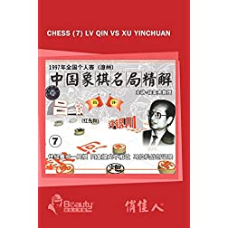 Chess (7) Lv Qin vs Xu Yinchuan