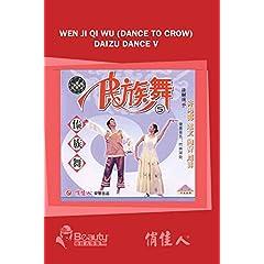 Wen Ji Qi Wu (Dance To Crow) Daizu Dance V