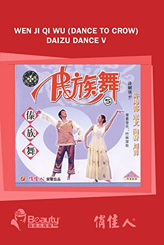 Wen Ji Qi Wu (Dance To Crow) Daizu Dance V