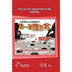 I-go (4) Cho Hunhyun vs Nie Weiping