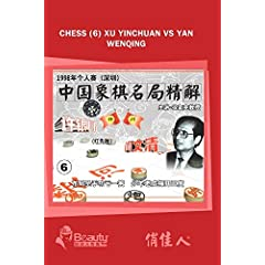 Chess (6) Xu Yinchuan vs Yan Wenqing