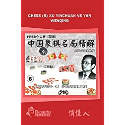 Chess (6) Xu Yinchuan vs Yan Wenqing