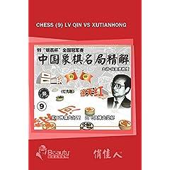 Chess (9) Lv Qin vs XuTianHong