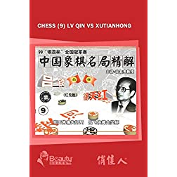 Chess (9) Lv Qin vs XuTianHong