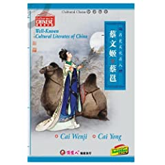 Well-known Cultural Literates of China: Cai Yong Cai Yan