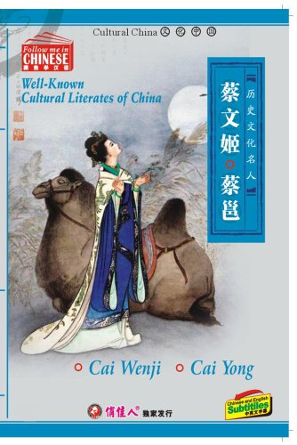 Well-known Cultural Literates of China: Cai Yong Cai Yan