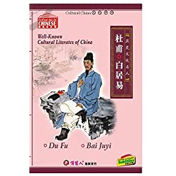 Well-Known Cultural Literates of China: Du Fu Bai Juyi