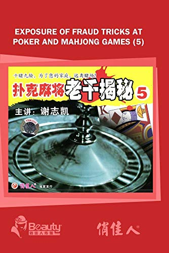 Exposure of Fraud Tricks At Poker and Mahjong Games (5)