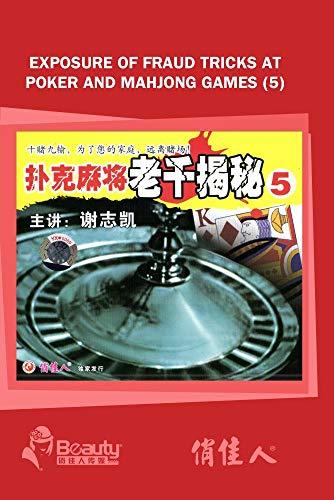 Exposure of Fraud Tricks At Poker and Mahjong Games (5)