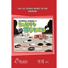 I-go (6) Otake Hideo vs Nie Weiping
