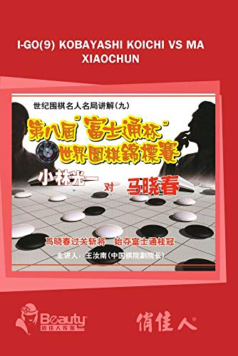 I-go(9) Kobayashi Koichi vs Ma Xiaochun