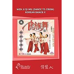 Wen Ji Qi Wu (Dance To Crow) Korean Dance II