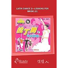 Latin Dance 2----Looking For Bride (II)