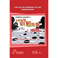 I-go (8) Lee ChangHo vs Lee Changhyeok