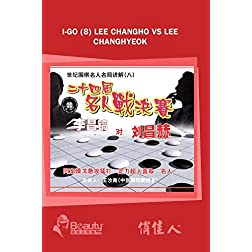 I-go (8) Lee ChangHo vs Lee Changhyeok