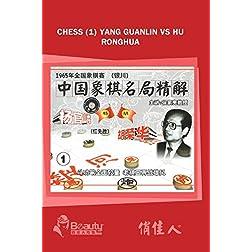 Chess (1) Yang Guanlin vs Hu Ronghua