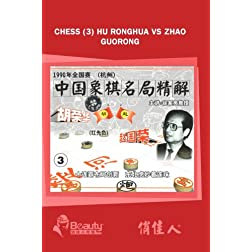 Chess (3) Hu Ronghua vs Zhao Guorong