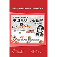 Chess (4) Liu Dahua vs Li Laiqun