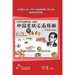 Chess (8) Tao Hanming vs Liu Dianzhong