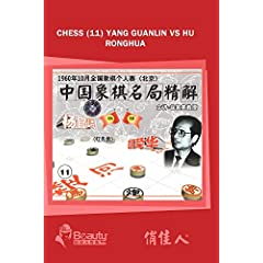 Chess (11) Yang Guanlin vs Hu Ronghua