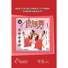 Wen Ji Qi Wu (Dance To Crow) Korean Dance IV