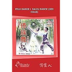 Folk Dance I  Daizu Dance (2ed Issue)