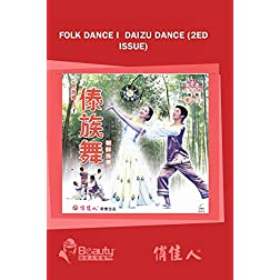 Folk Dance I  Daizu Dance (2ed Issue)