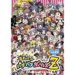 Vol. 25-Demashita! Powerpuff Girls
