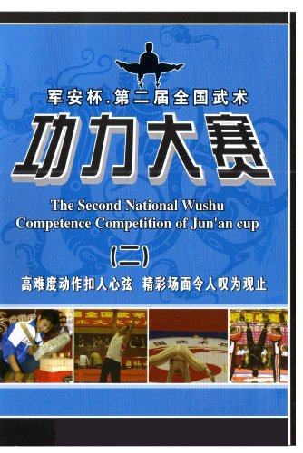 The Second National Wushu Competence Competition of Jun'an Cup: Disc 3-4